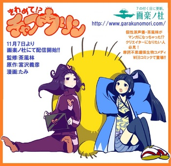 CHA_CHIRASHI2b.jpg